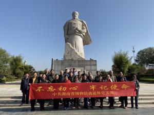 湖南省博物馆离退休党支部赴左宗棠文化园等